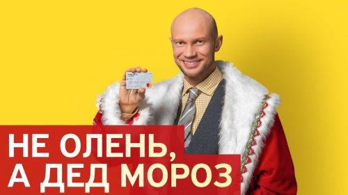 Быть Дедом Морозом просто с Tinkoff  - «Видео - Тинькофф Банка»