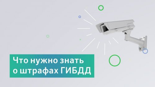 Что нужно знать о штрафах ГИБДД  - «Видео - Сбербанк»