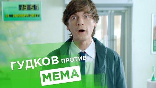 Гудков против мема про Сбербанк  - «Видео - Сбербанк»