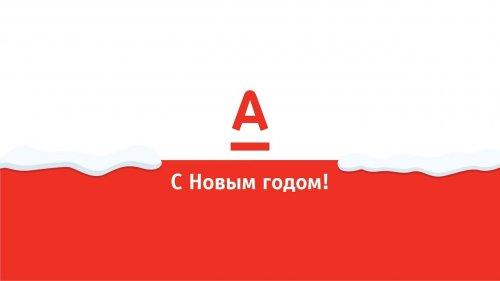 Из 2017 в 2018 с Альфа-Банком  - «Видео -Альфа-Банк»