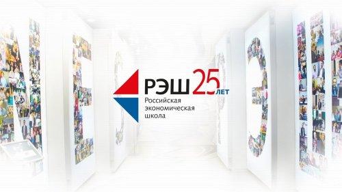 Международная конференция по экономике и финансам, посвященная 25-летию РЭШ  - «Видео - РЭШ»