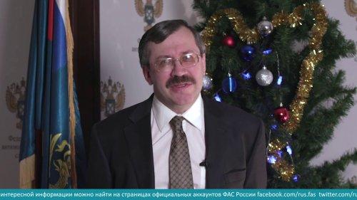 С Новым годом вас поздравляет и желает всего хорошего замглавы ФАС Андрей Цариковский  - «Видео - ФАС России»