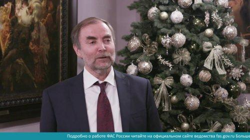 С Новым годом вас поздравляет и желает всего самого хорошего замглавы ФАС Анатолий Голомолзин  - «Видео - ФАС России»