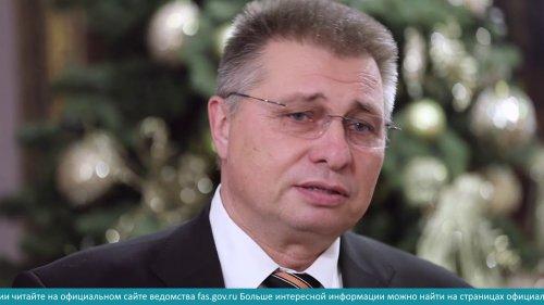С Новым годом вас поздравляет и желает всего самого хорошего замглавы ФАС Андрей Кашеваров  - «Видео - ФАС России»