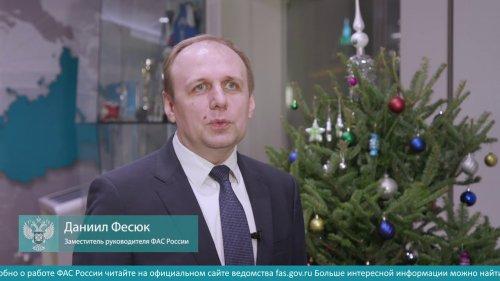 С Новым годом вас поздравляет и желает всего самого хорошего замглавы ФАС Даниил Фесюк  - «Видео - ФАС России»