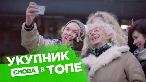 Укупник снова в топе  - «Видео - Сбербанк»