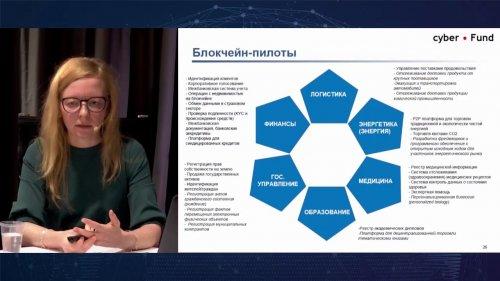 VR07 Блокчеин в корпорациях  - «Видео -Альфа-Банк»