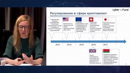 VR08 Регулирование криптовалют и ICO  - «Видео -Альфа-Банк»
