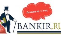 О самом важном и интересном: лучшие публикации «Банкира» за 2017 год - «Финансы»