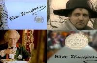 «Империал»: история банка, который пиарили Суворов, Наполеон и Людовик ХIV - «Финансы»