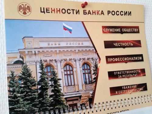 Центробанк опубликовал несколько новшеств в регулировании кредитной системы - «Новости Банков»