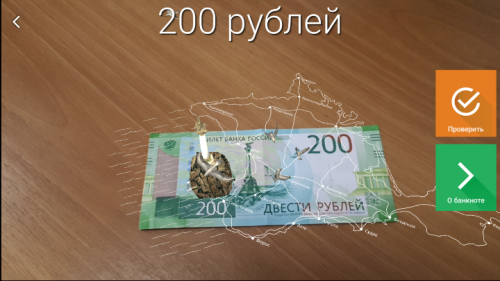 Гознак выпустил мобильное приложение для проверки купюр 200 и 2000 рублей - «Новости Банков»