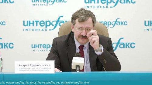 Как ФАС России боролась с картельными сговорами в 2017 году в условиях цифровизации  - «Видео - ФАС России»