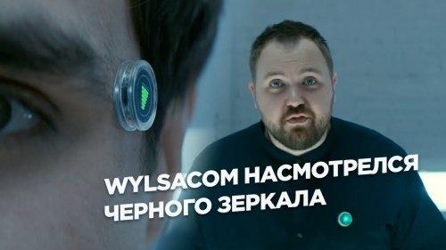Wylsacom насмотрелся «Чёрного зеркала»  - «Видео - Сбербанк»