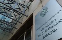 Роман с вкладчиком: как в России появилось страхование вкладов и что из этого вышло - «Финансы»