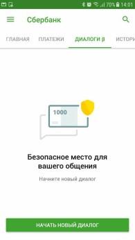 Сбербанк запустил собственный мессенджер - «Новости Банков»