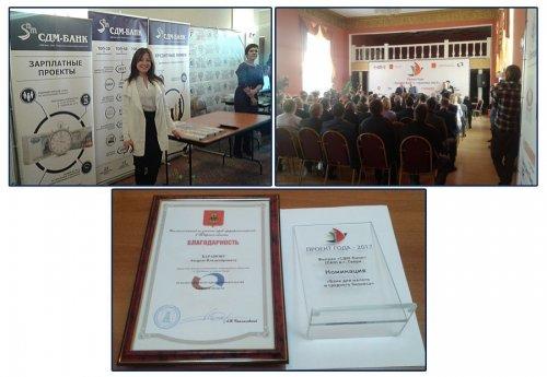 Филиал СДМ-Банка в Твери победил в номинации «Банк для малого и среднего бизнеса» на мероприятии «Проект года» - «Новости Банков»