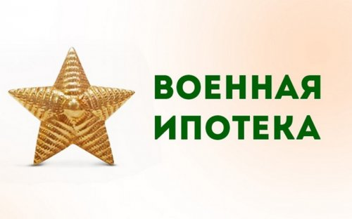 «Подводные камни» военной ипотеки в Екатеринбурге - «Новости Банков»