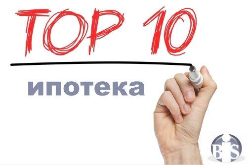 ТОП-10 ипотечных банков Свердловской области. 2017 год - «Новости Банков»