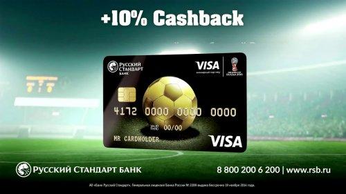 Футбольная карта Visa Русский Стандарт.  - «Видео - Банка Русский Стандарт»