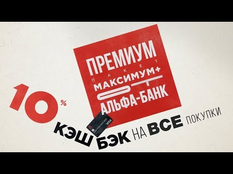 10% кэшбек за все покупки по карте VISA Platinum Black от Альфа-Банка  - «Видео -Альфа-Банк»