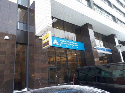 В Екатеринбурге открылся новый банк - «Новости Банков»