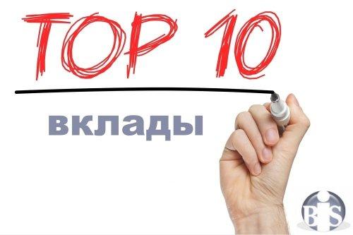 ТОП-10 популярных вкладов. Февраль-2018 - «Новости Банков»