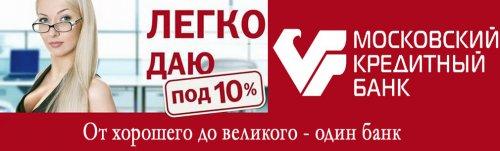 МКБ снижает ставку по кредиту наличными до 10,9% и увеличивает сумму кредита до 3 млн руб. - «Московский кредитный банк»