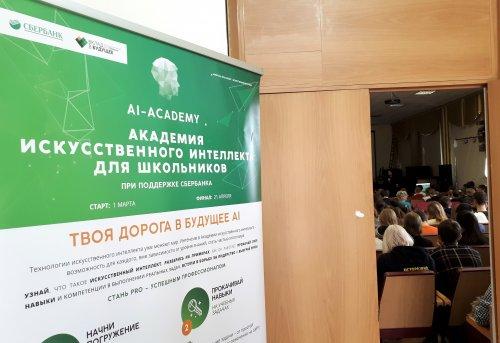 Сбербанк познакомил школьников с искусственным интеллектом - «Новости Банков»