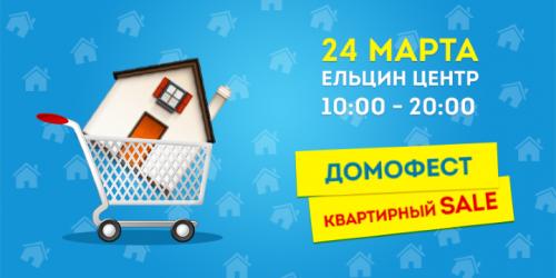 В субботу на распродаже жилья Домофест будут угощать мороженым и дарить призы за селфи с башней - «Новости Банков»