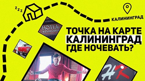 Где жить в Калининграде? Точка на карте  - «Видео - Тинькофф Банка»