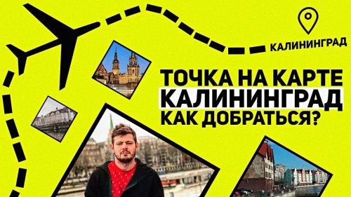 Как добраться до Калининграда? Точка на карте  - «Видео - Тинькофф Банка»