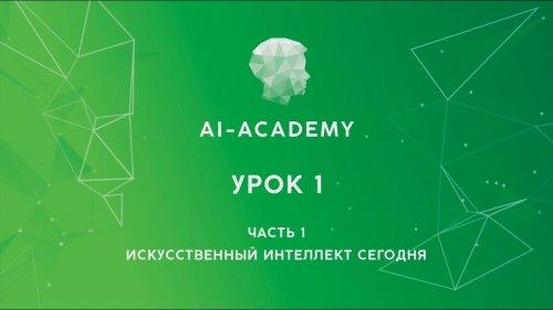 Урок 1. Часть 1. Искусственный Интеллект сегодня  - «Видео - Сбербанк»