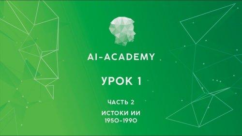 Урок 1. Часть 2. Истоки ИИ 1950-1990  - «Видео - Сбербанк»
