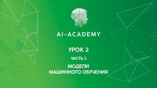Урок 2. Часть 3. Модели машинного обучения (Академия искусственного интеллекта)  - «Видео - Сбербанк»