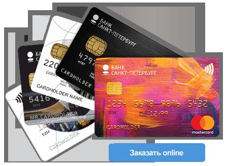 Заказывайте карты Банка с доставкой в любой офис Калининграда