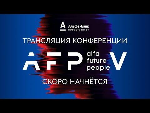 Пресс-конференция AFP 2018  - «Видео -Альфа-Банк»