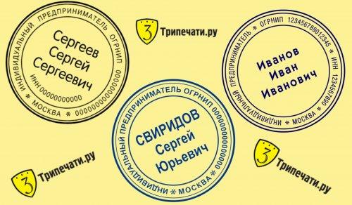 Нужна ли печать предпринимателю для работы с банками - «Новости Банков»