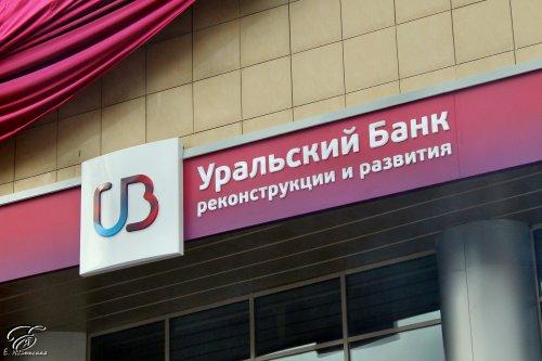 УБРиР станет площадкой Тотального диктанта - «Новости Банков»