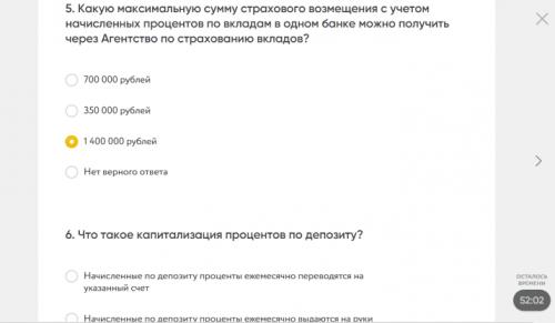 Зачёт за зачёт: ЦБ научился делать качественные тесты на финграмотность - «Новости Банков»