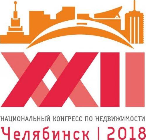 7-11 июня 2018 г. в Челябинске пройдет XXII Национальный Конгресс по Недвижимости - «Новости Банков»