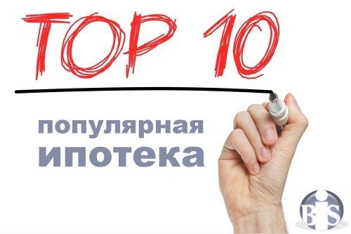 ТОП-10 популярных ипотечных кредитов. 1 квартал 2018 года - «Новости Банков»