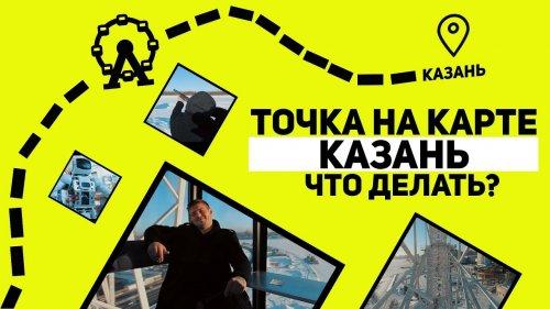 Что делать в Казани? Точка на карте  - «Видео - Тинькофф Банка»