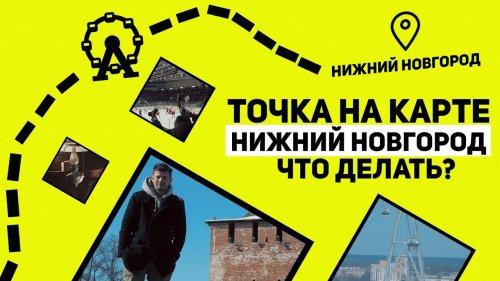 Что делать в Нижнем Новгороде? Точка на карте  - «Видео - Тинькофф Банка»
