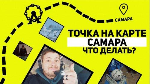 Что делать в Самаре? Точка на карте  - «Видео - Тинькофф Банка»