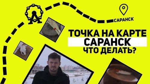 Что делать в Саранске? Точка на карте  - «Видео - Тинькофф Банка»