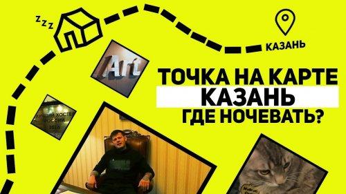 Где жить в Казани? Точка на карте  - «Видео - Тинькофф Банка»