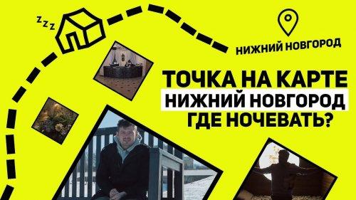 Где жить в Нижнем Новгороде? Точка на карте  - «Видео - Тинькофф Банка»