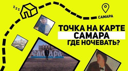 Где жить в Самаре? Точка на карте  - «Видео - Тинькофф Банка»