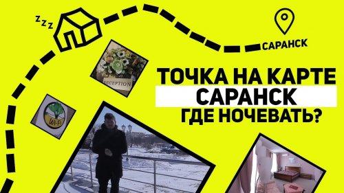 Где жить в Саранске? Точка на карте  - «Видео - Тинькофф Банка»
